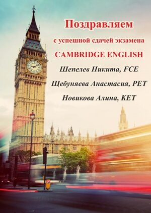 mezhdunarodnyy_ekzamen_po_angliyskomu_yazyku_cambridge_english_ket_pet_fce_2017-2018.jpg
