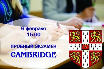 ПРОБНЫЙ ЭКЗАМЕН CAMBRIDGE ENGLISH