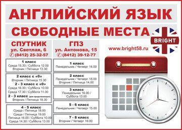 Расписание_английский язык BRIGHT_сен